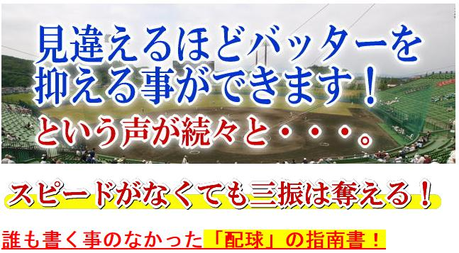配球ノウハウ解説DVD