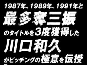 投球法実演・解説DVD