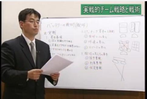 川村卓監督の野球指導法DVD