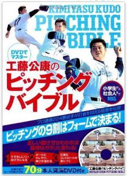 DVDでマスター 工藤公康のピッチング・バイブル