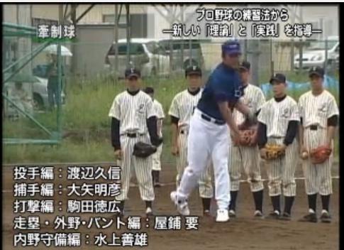5人のプロ野球選手による野球練習・指導 攻撃 守備 投球 打撃の理論と実践