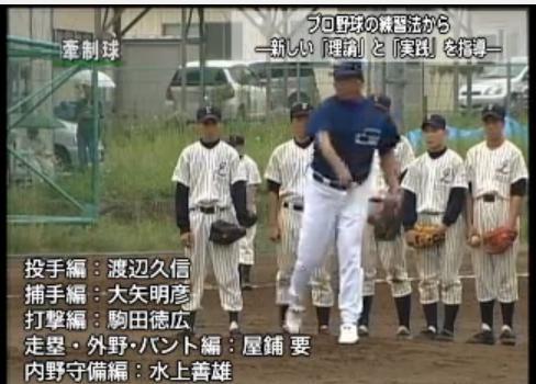 元プロ選手による野球指導・練習法