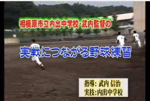 内出中学校の武内信治監督 実戦につながる野球練習