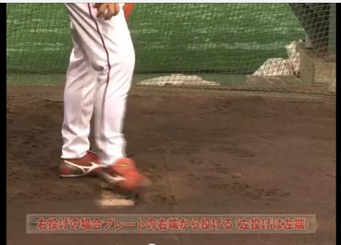 佐々岡投手の投球術プレートの使い方