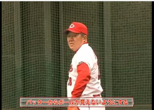 佐々岡投手打者が打ちにくいフォーム