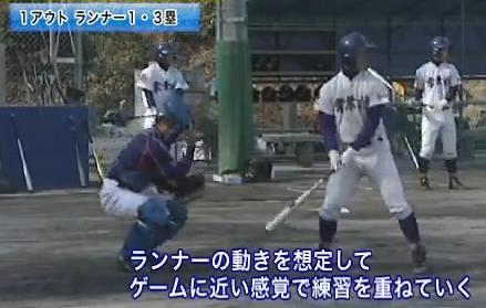 野球実戦練習法