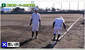 basecoach-basenotadashiifumikata