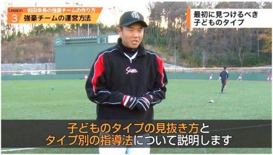 前田幸長の強豪チームの作り方